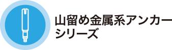 山留め金属系アンカーシリーズ