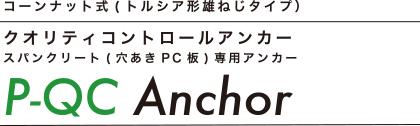 P-QCアンカー